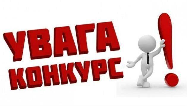 Увага! Конкурс! :: Державна міграційна служба України