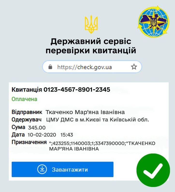 """Картинки по запросу """"https://check.gov.ua/"""""""