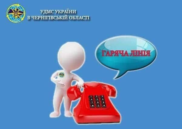 Графік надання консультацій на телефонній «гарячій лінії» керівництвом міграційної служби Чернігівщини на березень