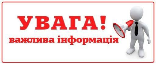 До уваги мешканців та гостей Галичини! :: Державна міграційна ...