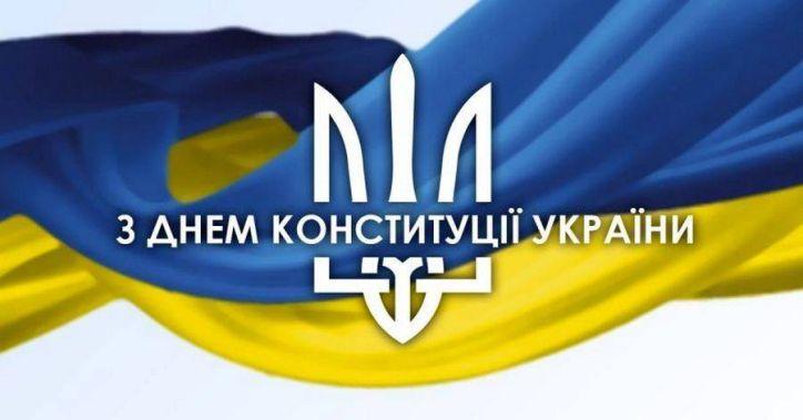 Щиро вітаю з Днем Конституції України!