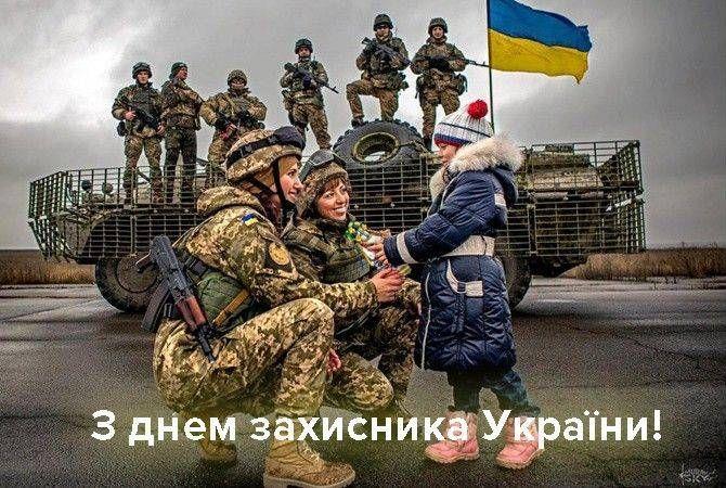 Сердечно вітаю з Днем захисника України!