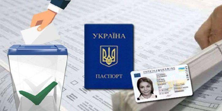 Напередодні та у день проведення виборів можна отримати виготовлені паспорти громадянина України