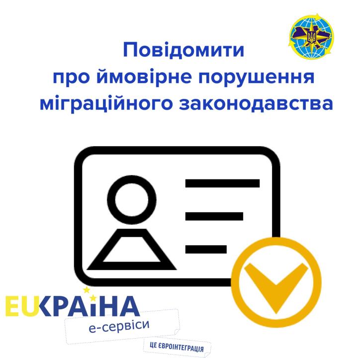Новий е-сервіс ДМС: відтепер про факти ймовірного порушення міграційного законодавства можна повідомити онлайн