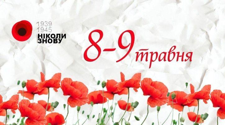 8 та 9 травня Україна вшановує День пам'яті та примирення і День перемоги над нацизмом у Другій світовій війні