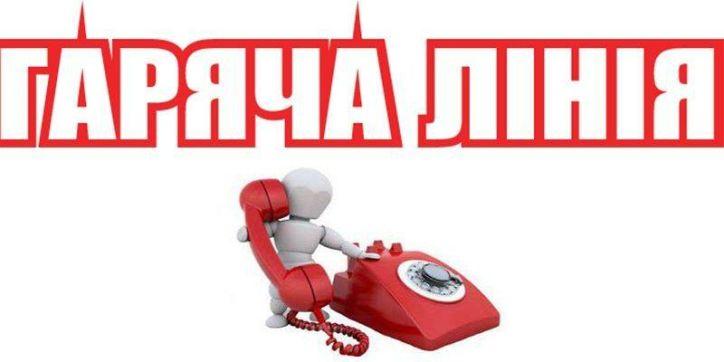 Тимчасова зміна номеру телефону «гарячої лінії» УДМС у Чернігівській області