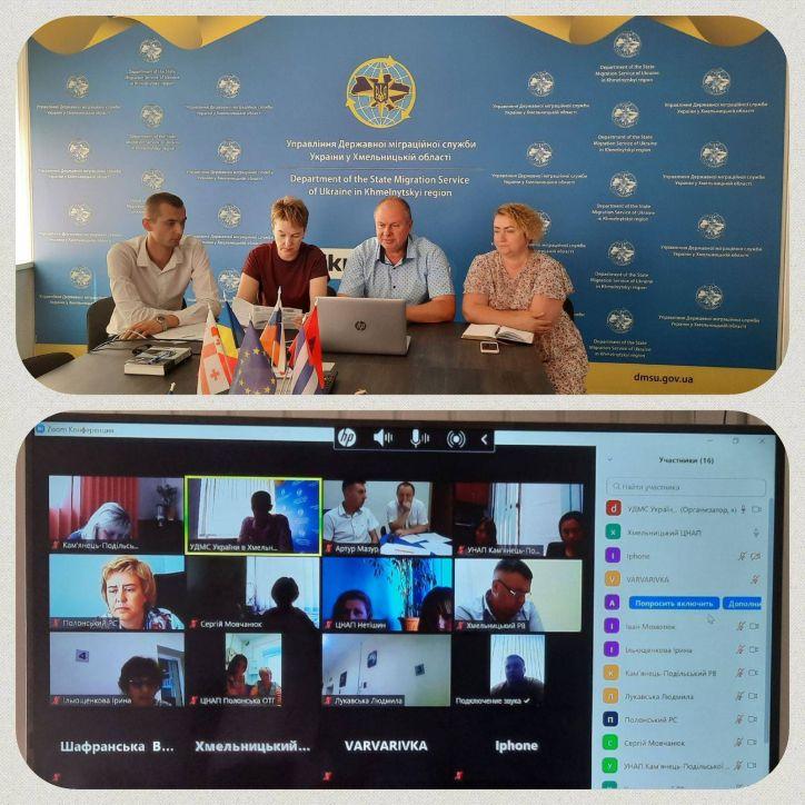 В УДМС Хмельниччини проведено онлайн нараду із представниками ЦНАП та «Паспортного сервісу»