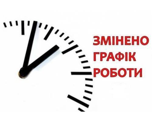 Графік роботи на святкові дні :: Державна міграційна служба України