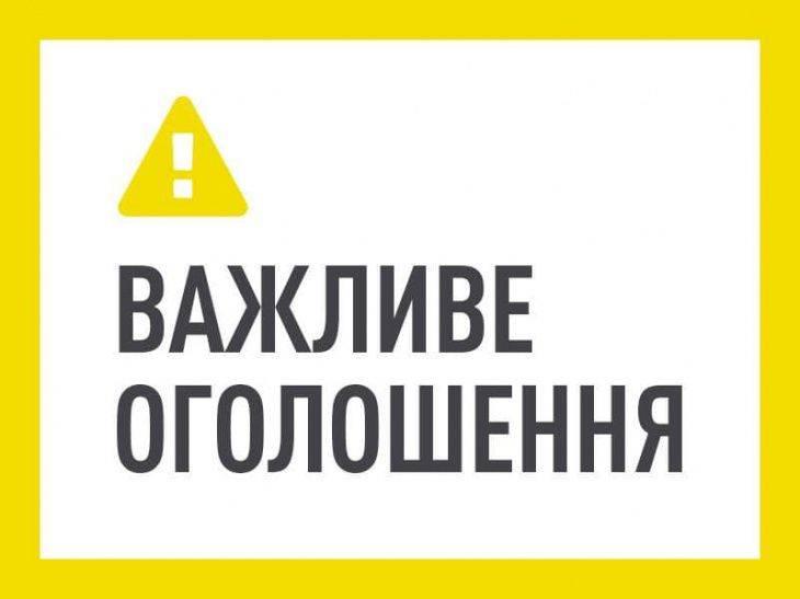 Увага! Зупинено прийом громадян у одному з підрозділів Міграційної служби  Київщини :: Державна міграційна служба України
